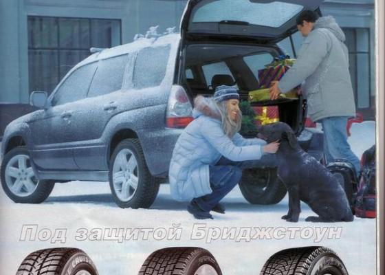 Реклама зимних шин BRIDGESTONE 2005