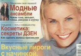 """The publication in magazine for women """"Lisa"""" № 9"""