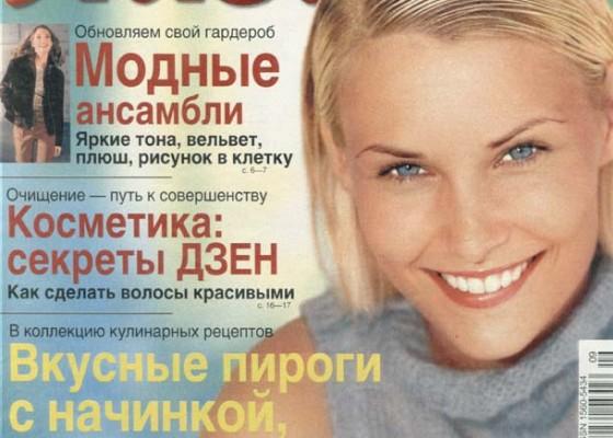 Публикация в журнале для женщин «Лиза» №9/2002